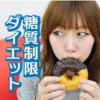 糖質制限ダイエットバイブル